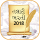 Talati Exam 2018 apk