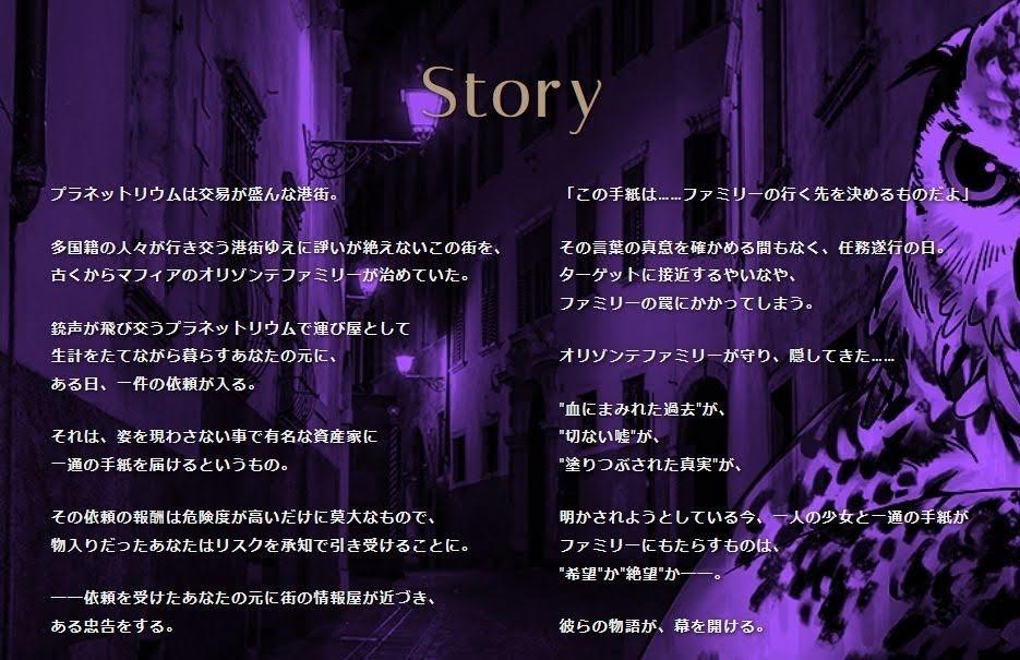 【画像】ストーリー
