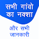 Village map : State, district, taluka maps Android apk