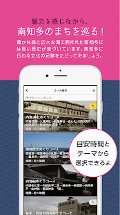 Minamichita Cultural Heritage- screenshot thumbnail