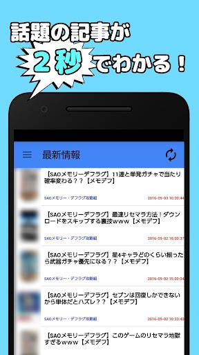 攻略News for SAO メモリー・デフラグ