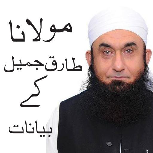 Molana Tariq Jameel Bayans (app)