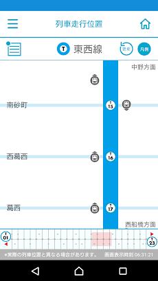 東京メトロアプリ【公式】 地下鉄の乗換案内(駅の乗換案内)・地下鉄路線図・運行情報などの電車アプリのおすすめ画像4