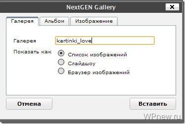 Делаем крутую галерею с помощью плагина NextGEN Gallery