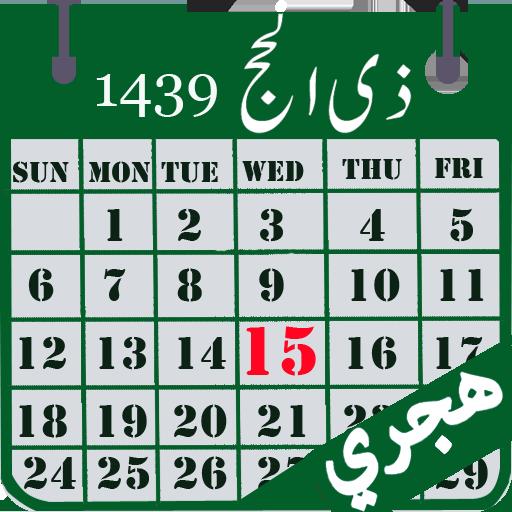 Calendrier Hegirien 1439.Hijri Calendar And Hijri Birthday Age Calculator Applications Sur Google Play
