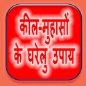 Keel Muhaso ke Gharelu Upaay icon