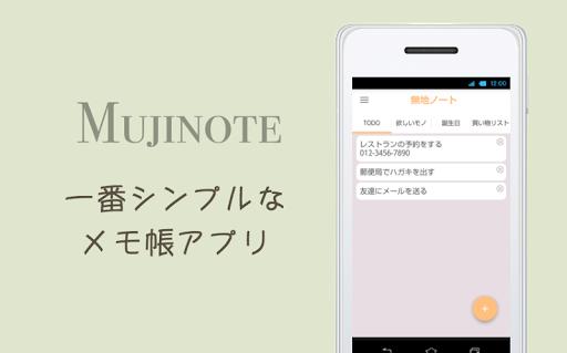 メモ管理は無料メモ帳アプリ-無地ノート