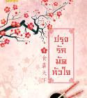 ปรุงรักมัดหัวใจ เล่ม 1-4 (จบ) (นิยายจีนแปล) – Lin Zhi / หยกน้ำแข็ง แปล
