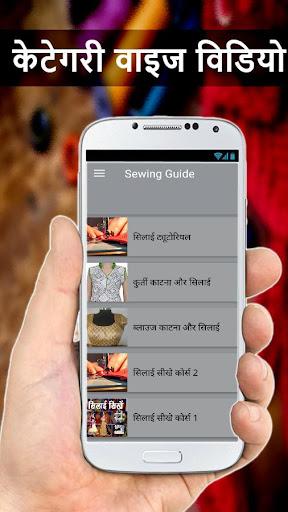 Sewing Guide - u0938u093fu0932u093eu0908 u0938u0940u0916u0947 61.03.2018 screenshots 2