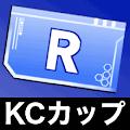 KCカップRチケット