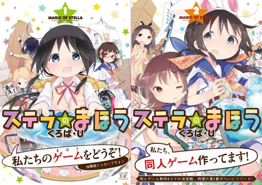 El manga 'Stella no Mahou' de Kuroba U tendrá adaptación televisiva animada