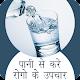 Download पानी से करे रोगो के उपचार For PC Windows and Mac