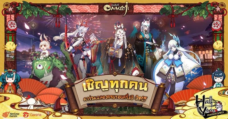 [Onmyoji] ฉลองครบรอบครึ่งปี เทศกาลแห่งการแจก!