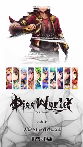 RPG ディスワールド - 人気声優出演ゲーム!無料