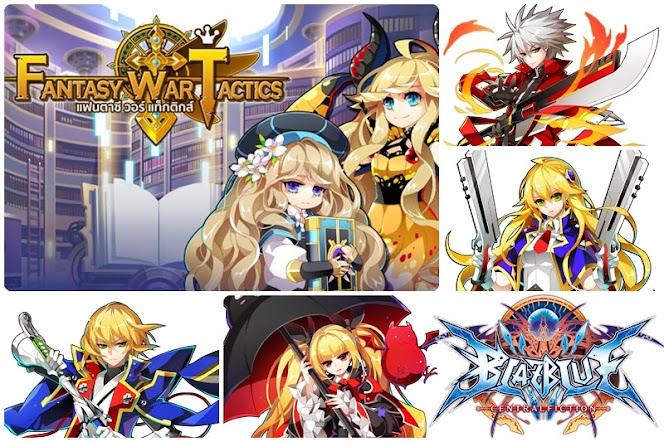 [Fantasy War Tactics] 4 ฮีโร่ใหม่จาก BlazBlue!