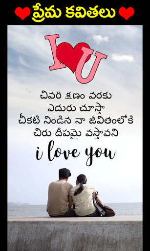 Love Quotes Telugu New Apk Download Apkpure Co