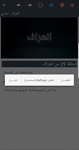 مسلسلات بالعربي - Arab TV HD - náhled