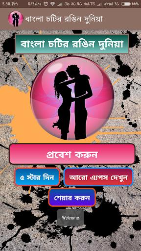 বাংলা চটির রঙিন দুনিয়া - Bangla Choti Rangin Dunia for PC