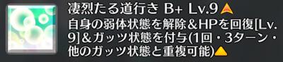 凄烈たる道行き[B+]