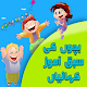 Bachoun Ki Kahaniyan In Urdu : Sabaq Amoz Kahanian APK