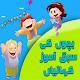 Kids stories in Urdu :children stories in urdu👶👼 for PC