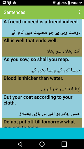 As You Sow So Shall You Reap Essay In Urdu idea gallery
