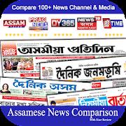Assamese News Live-News Live Assam-North East News