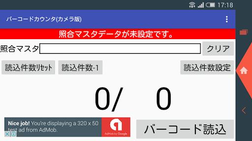 u30d0u30fcu30b3u30fcu30c9u30abu30a6u30f3u30bfu30fc(u30abu30e1u30e9u7248) 1.0.1 Windows u7528 1