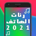 اجمل رنات الهاتف 2021 بدون نت icon