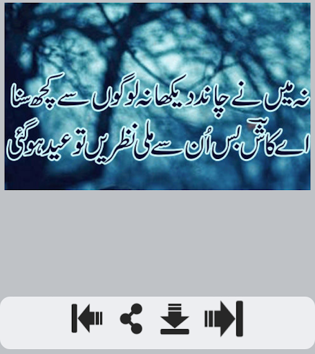 Ishq Shayari screenshot