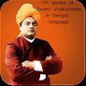 Bangla Quotes of Vivekananda icon