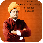 Bangla Quotes of Vivekananda