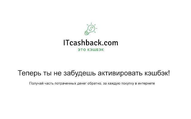 ITcashback.com