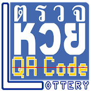 Lottery แอปตรวจหวย เช็คข้อมูลสลาก และคิดเงินรางวัล