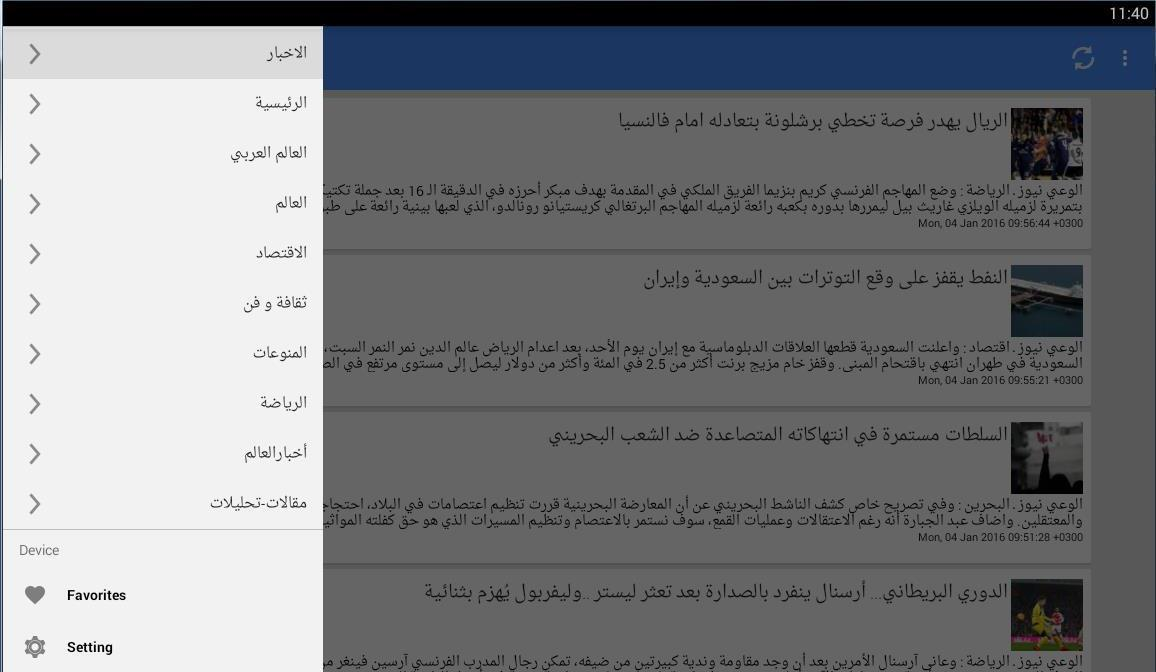 ‫الوعي نيوز‬‎- screenshot