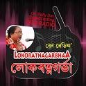 Lokoratnagarbhaa Web Radio- No.1 Radio of Assam icon