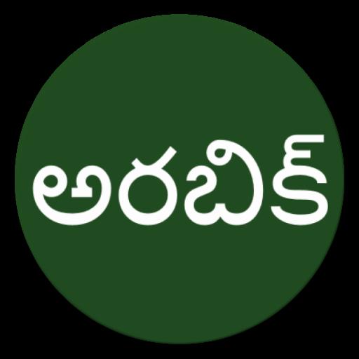 Learn Arabic from Telugu - Apps on Google Play