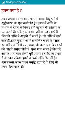 Havan Ki Vidhi : हवन विधि - screenshot