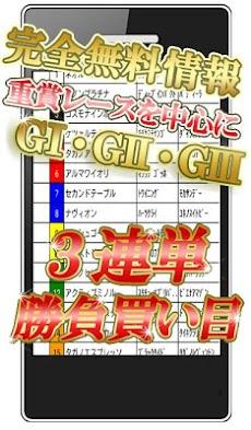 GI的中◆無料で競馬に勝つための競馬予想・情報アプリのおすすめ画像1