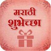 Marathi Shubhechha - Greetings