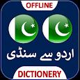 Urdu to Sindhi Dictionary apk