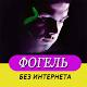 ФОГЕЛЬ песни - FOGEL Не Онлайн apk