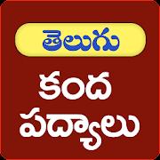 Kandha Padhyalu Telugu