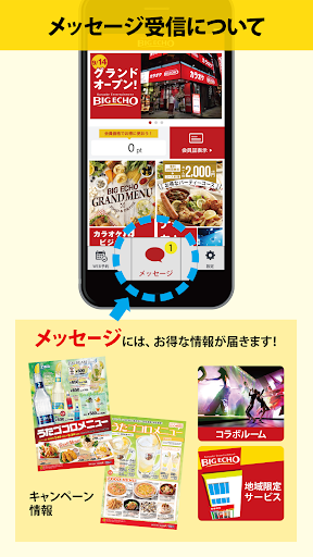 カラオケ ビッグエコー 公式アプリ for PC
