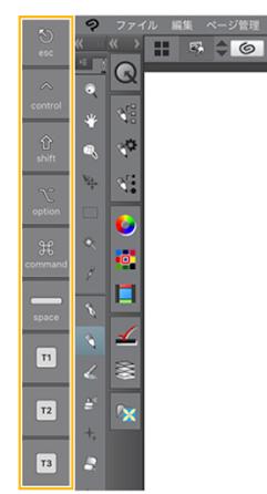 クリスタ:エッジキーボード(iPad)