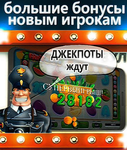 Игровые автоматы, а также Слоты for PC