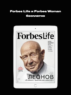 Forbes Russia журнал- screenshot thumbnail