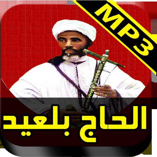 MP3 ACHTOUK TÉLÉCHARGER SAID RAISS