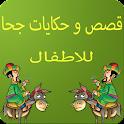 قصص جحا 9isas joha icon