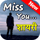 Miss You Status, GIF, Shayari, Images Download on Windows